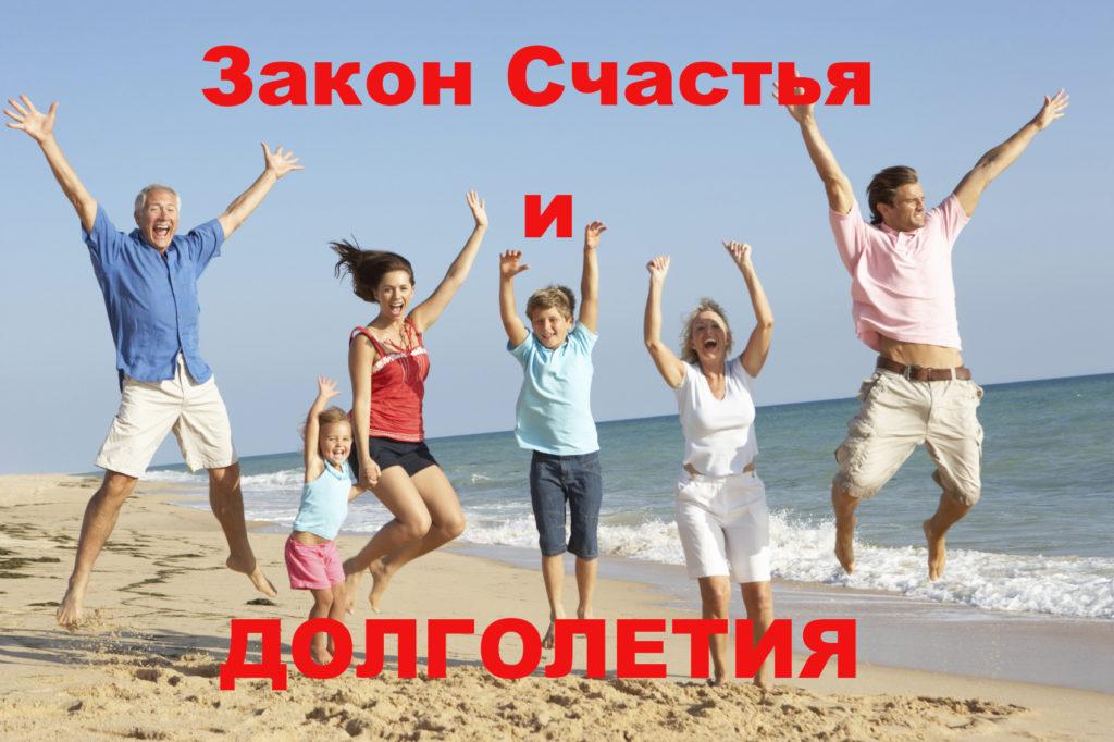 Как жить долго, есть законы долгожителей, жить долго и счастливо, владимир гуляев экстрасенс, советы долгой жизни, приказ долго жить, кто живет дольше, долгая счастливая жизнь, как стать счастливым, жить долго смейтесь чаще, живите долго наука, наука жизни, наука долголетия, разумно есть долго жить, какие люди живут дольше, в России нужно жить дольше, больше знаешь дольше живешь, читающие люди живут долго, умные люди живут дольше, спасибо живите дольше, порог сердца долго живут, живите долго радуйте нас, что означает долго жить, правильно питаться долго жить, правильно дышать долго жить, жить дольше выглядеть моложе, в браке живут дольше, женщины живут дольше мужчин, хочу жить долго здоровым, хочу жить долго и счастливо, долго ли живут, живите дольше чтобы жить вечно, спокойные люди живут дольше, представляете жить долго счастливо, как жить свободно и счастливо, как быть счастливой, как стать счастливым, что помогает жить счастливо, где живут самые счастливые люди, хочу жить спокойно и счастливо, чтобы жить счастливо нужно, жить удачливо и счастливо, правила счастья, что сделать чтобы жить счастливо