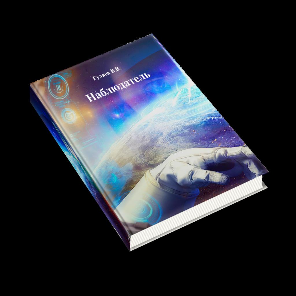 Образец обложки книги 3D
